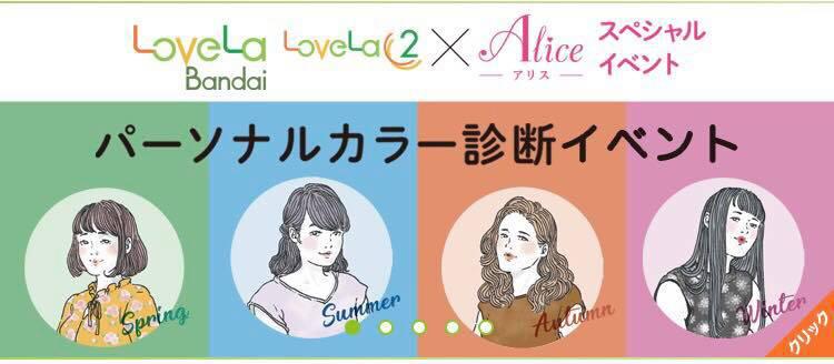 2018年11月♡ラブラ万代×Aliceスペシャルイベント開催中