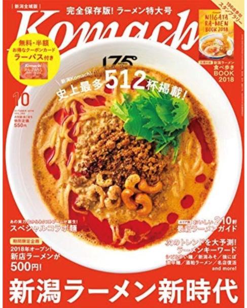 2018年9月 情報誌komchiとasshに掲載